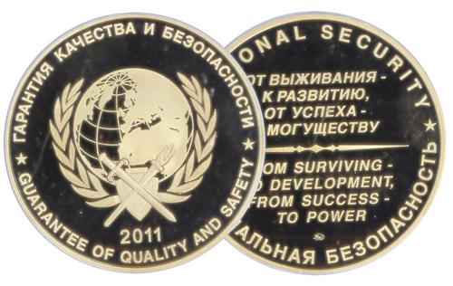 Медаль на Контроль-УМ, фото